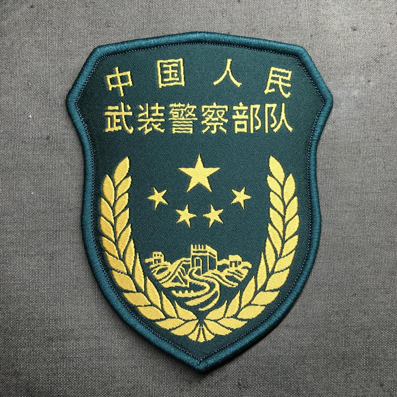 中国人民武装警察 武警 16式迷彩服用ベルクロ部隊章