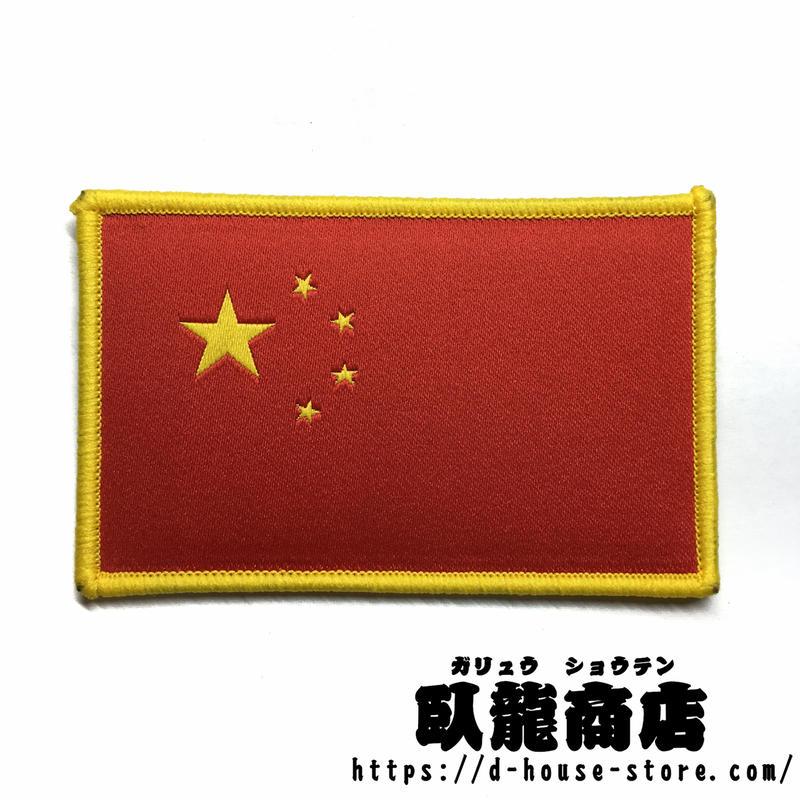 【8cmx5cm】中国人民解放軍 国旗ベルクロワッペン 黄色枠