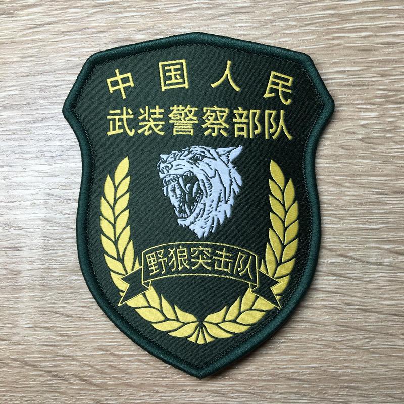 【野狼突撃隊】中国人民武装警察 武警特戦 ベルクロ部隊章
