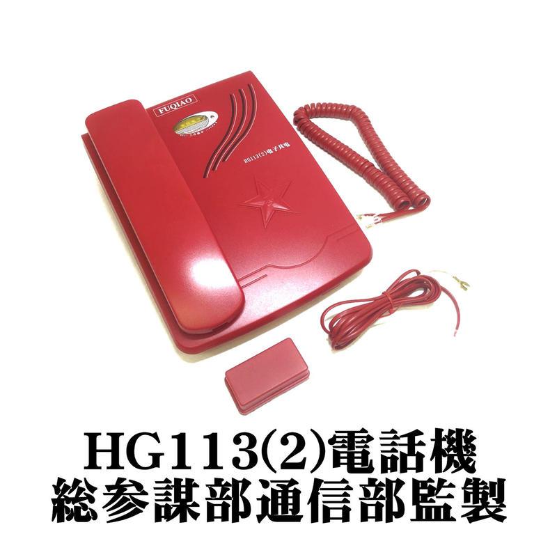 中国人民解放軍 HG113(2)電話機 総参謀部通信部監製