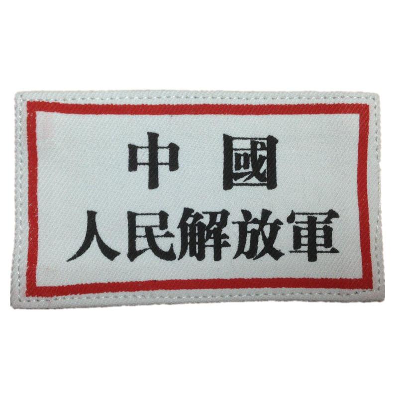 中国人民解放軍 布製パッチ