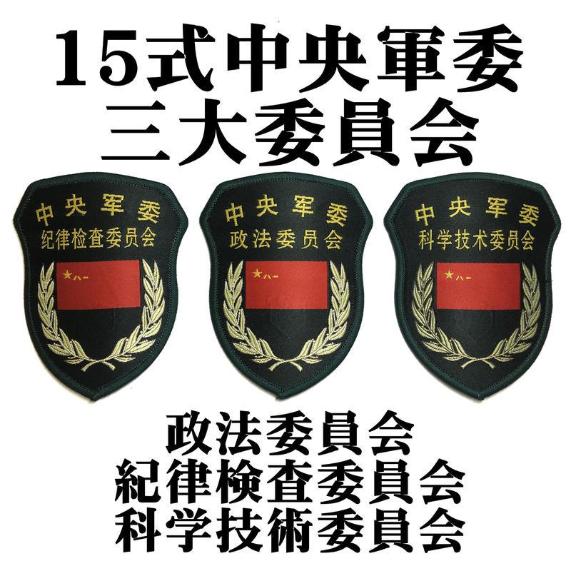 【中央軍委 ー三大委員会】中国人民解放軍15式部隊章 紀律検査委員会 政法委員会 科学技術委員会