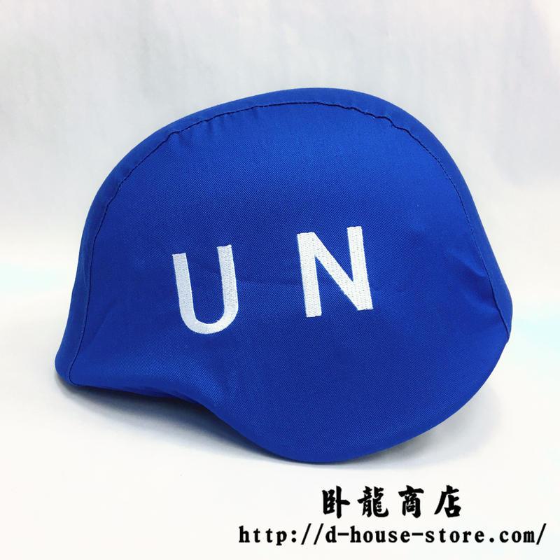 【貴重品1点のみ】中国人民解放軍 国連派遣PKO用ヘルメットカバー 刺繍