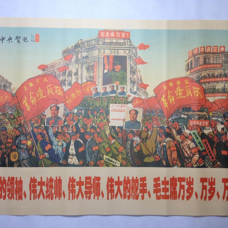 文革ポスター「偉大なるリーダー、偉大な統帥、偉大な導師、偉大な舵取り、毛主席万歳、万歳万々歳」