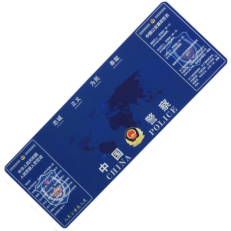 中国人民公安警察 テーブルマット
