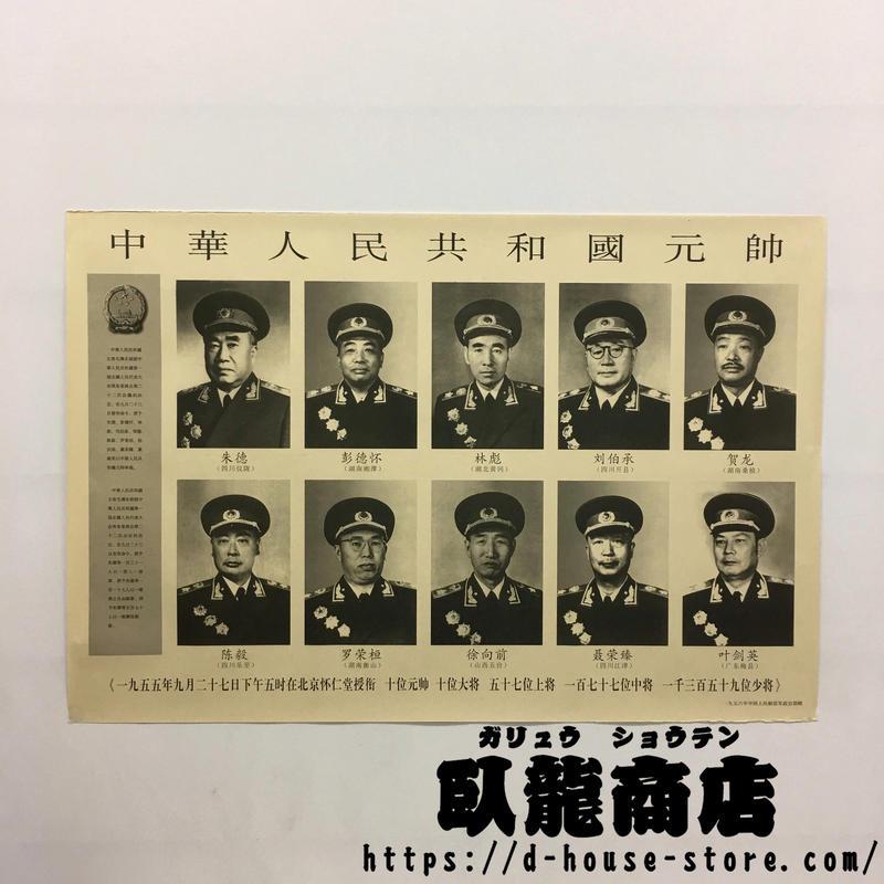 「中華人民共和国元帥」ポスター 複製品