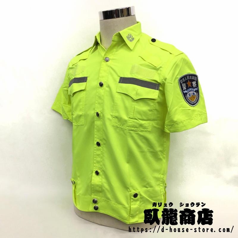 中国人民公安警察 パトロール用 半袖シャツ単品