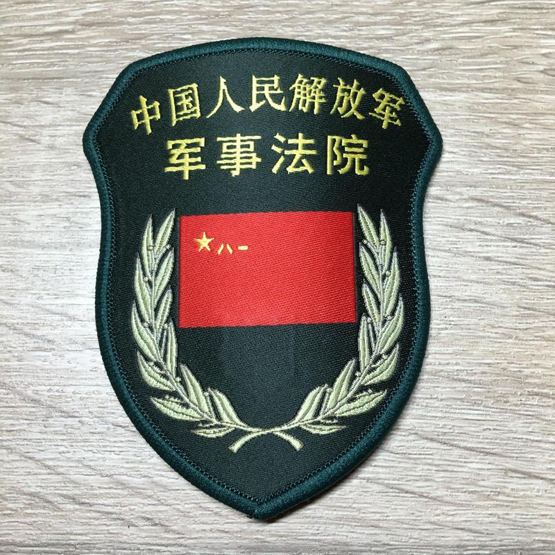 【軍事法院】中国人民解放軍 15式部隊章