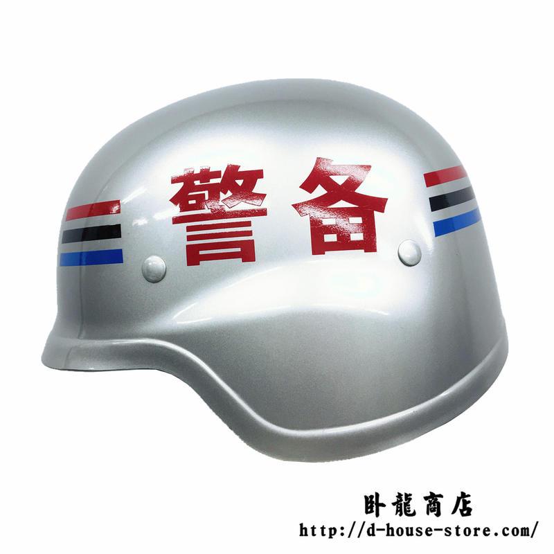 【憲兵装備】中国人民解放軍  JB09式  勤務訓練ヘルメット