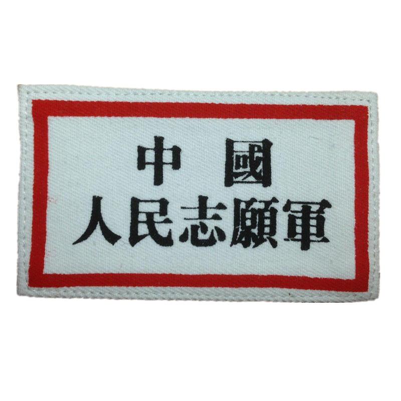 中国人民志願軍 布製パッチ