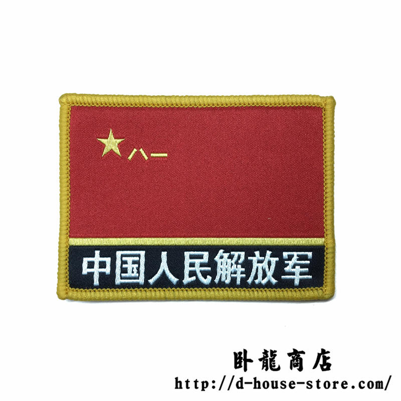 中国人民解放軍 八一軍旗 パッチ