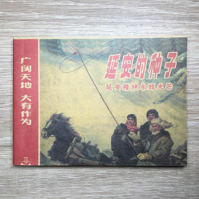 「延安の種」中国プロパガンダ漫画(復刻版)
