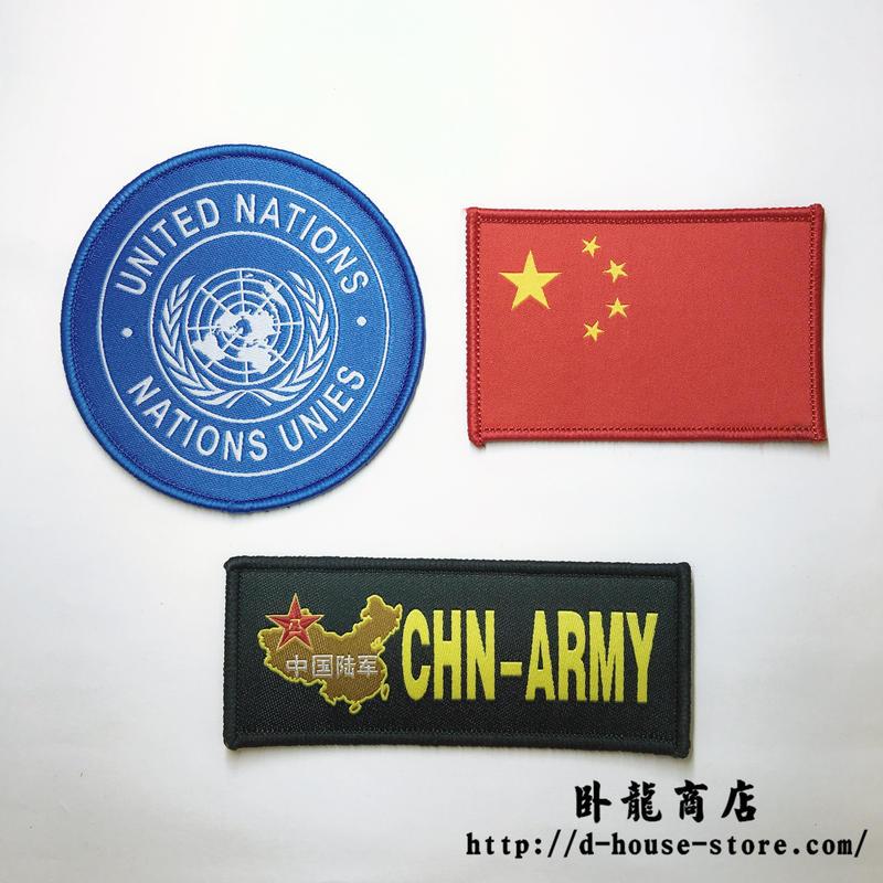中国人民解放軍 国際派遣任務PKO用ベルクロワッペン3点セット