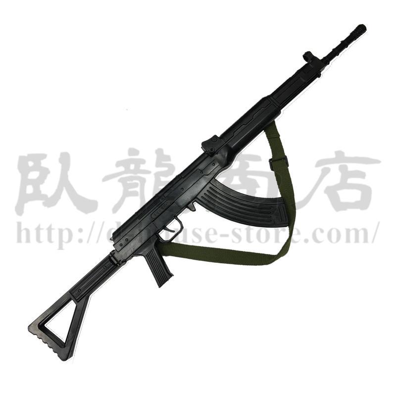 中国人民解放軍 訓練用ゴム製ダミー81式自動歩銃