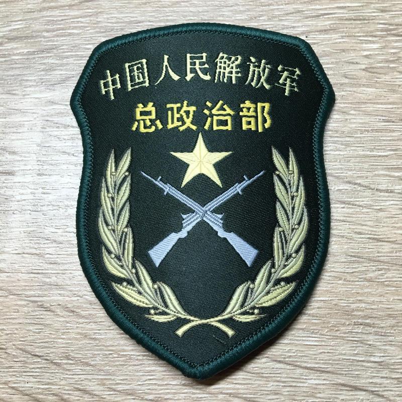 【総政治部】中国人民解放軍 07式中央軍委部隊章