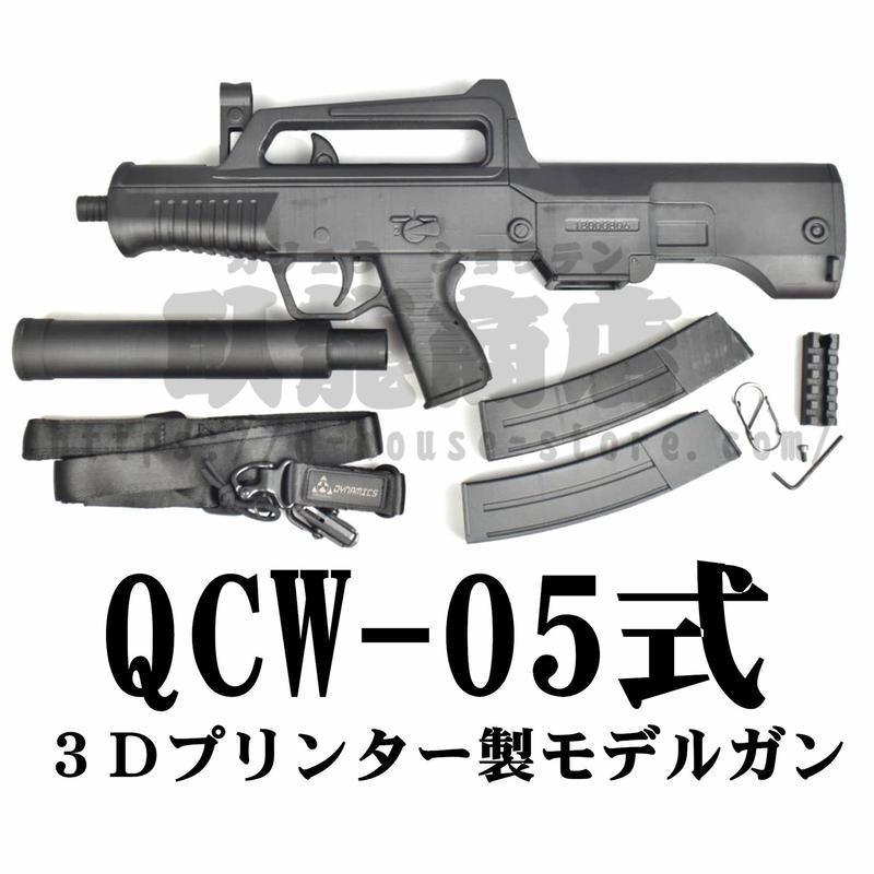 【お取り寄せ】QCW-05式サブマシンガン 3Dプリンター製モデルガン