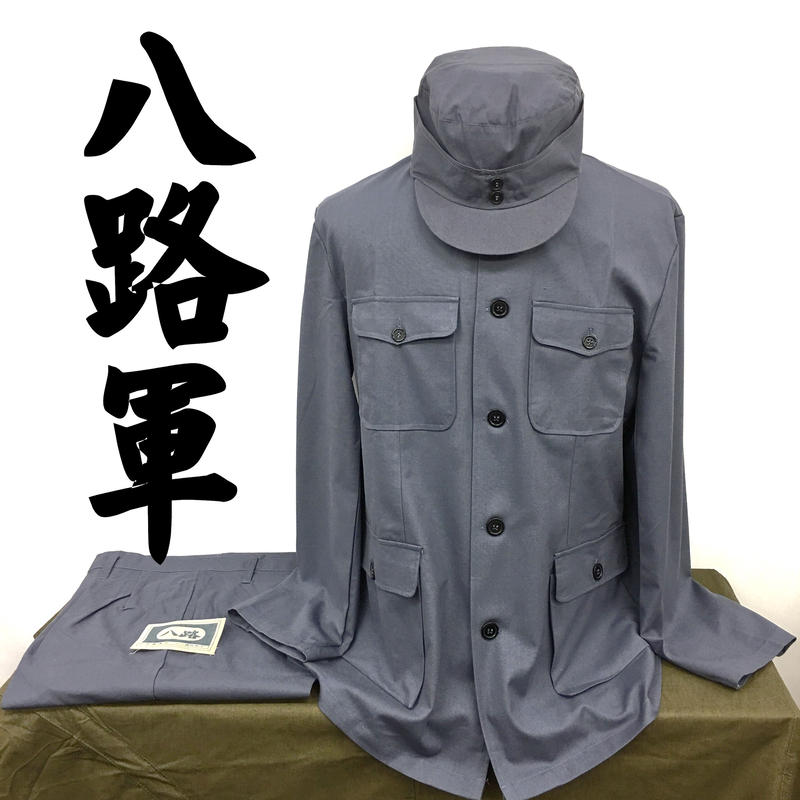 複製品 中国八路軍 軍服 帽子付き上下セット