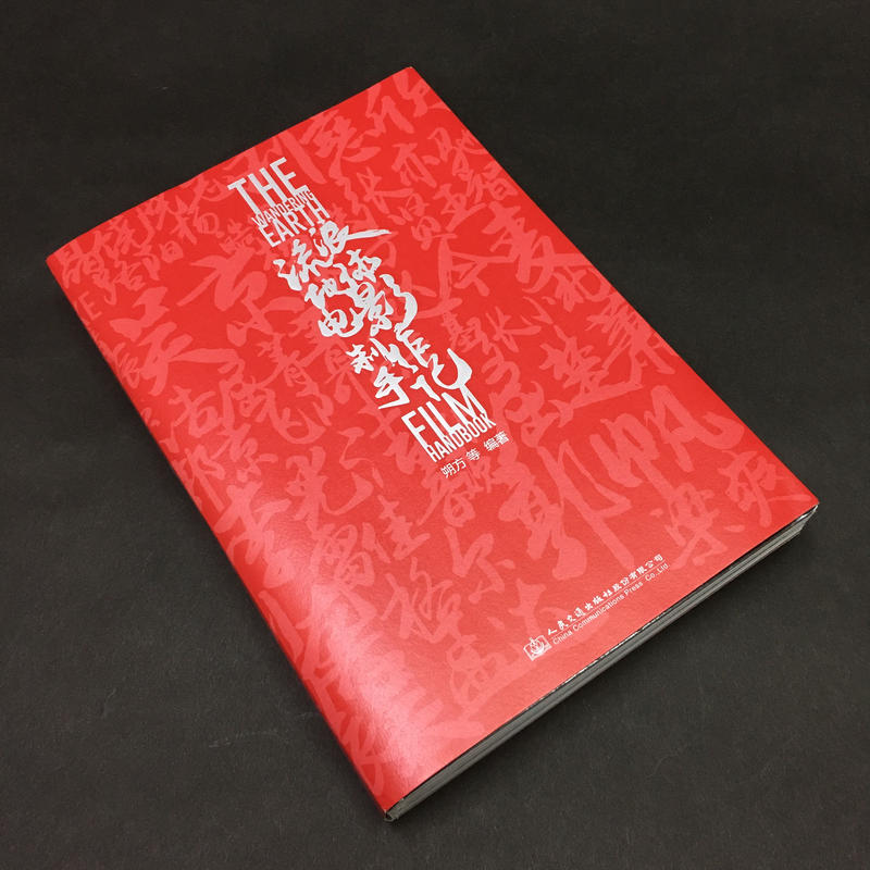 『流転の地球/さまよえる地球』実写映画 制作記録集 フルカラー 特典ポスター付き