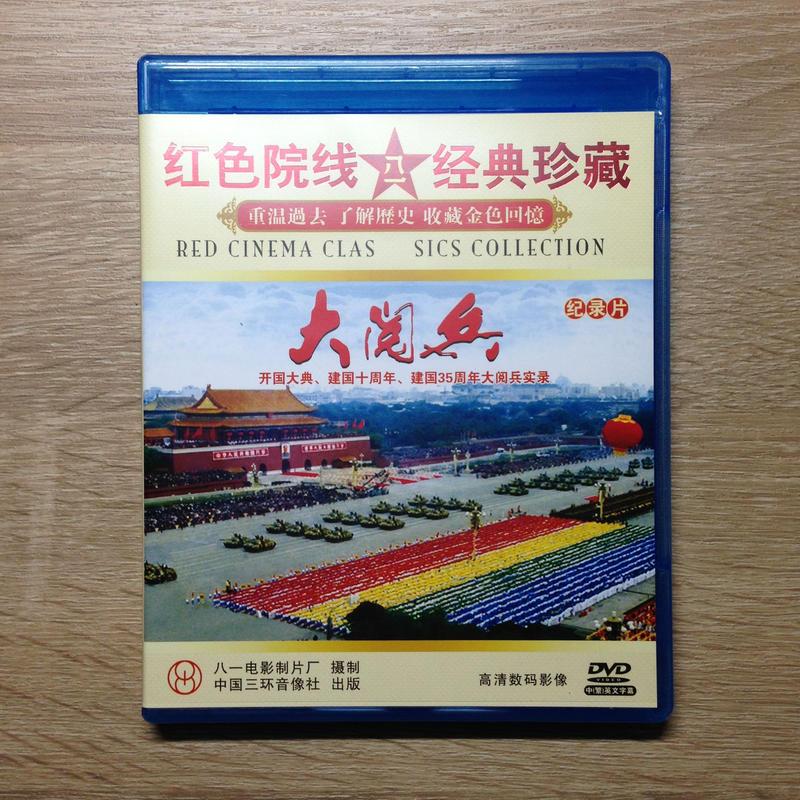 「大閲兵」中国パレードドキュメンタリー公式DVD