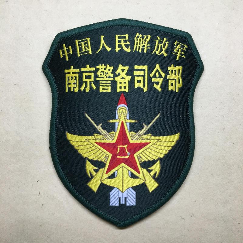 中国人民解放軍 南京警備司令部 部隊章