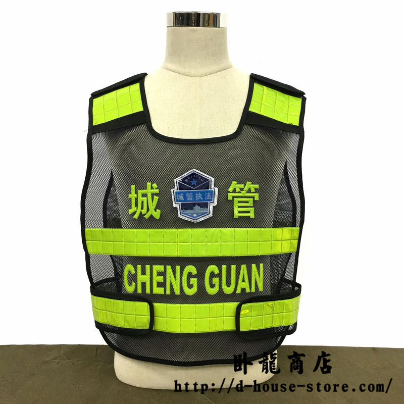 中国城管 反射背心ベスト 実物