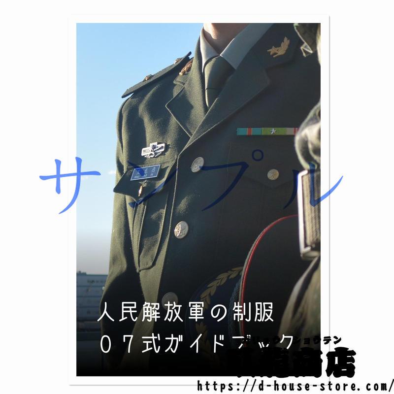 【C95-同人誌】人民解放軍の制服07式ガイドブック