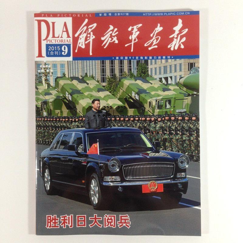 【コレクター商品】解放軍画報 2015年9九月号