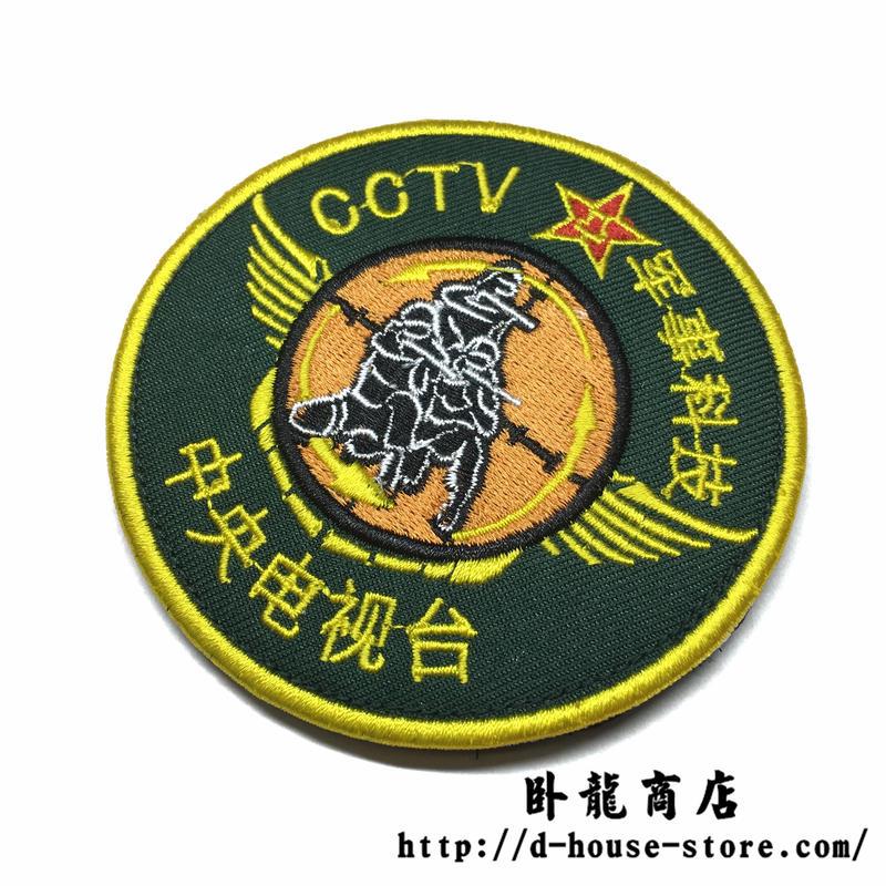 中国中央テレビ局軍事·農業チャンネル 軍事科技番組 ベルクロワッペン