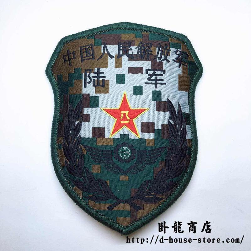 中国人民解放軍 15式 陸軍部隊章 林地迷彩 中国軍