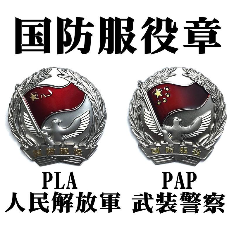 中国人民解放軍 武装警察 07式 15式 兵士制服用 国防服役章 金属製胸章