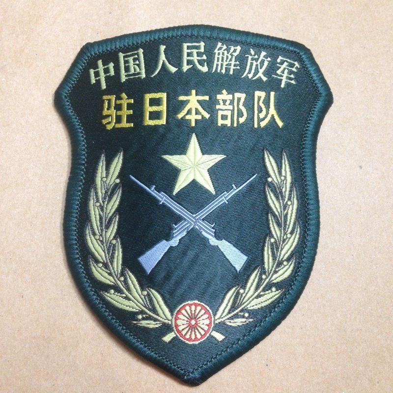 中国人民解放軍07式部隊章 駐日本部隊(訳あり品)