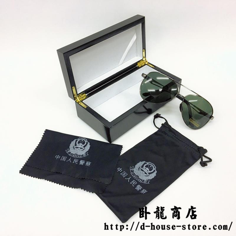 中国人民公安警察 公安部監製 サングラス