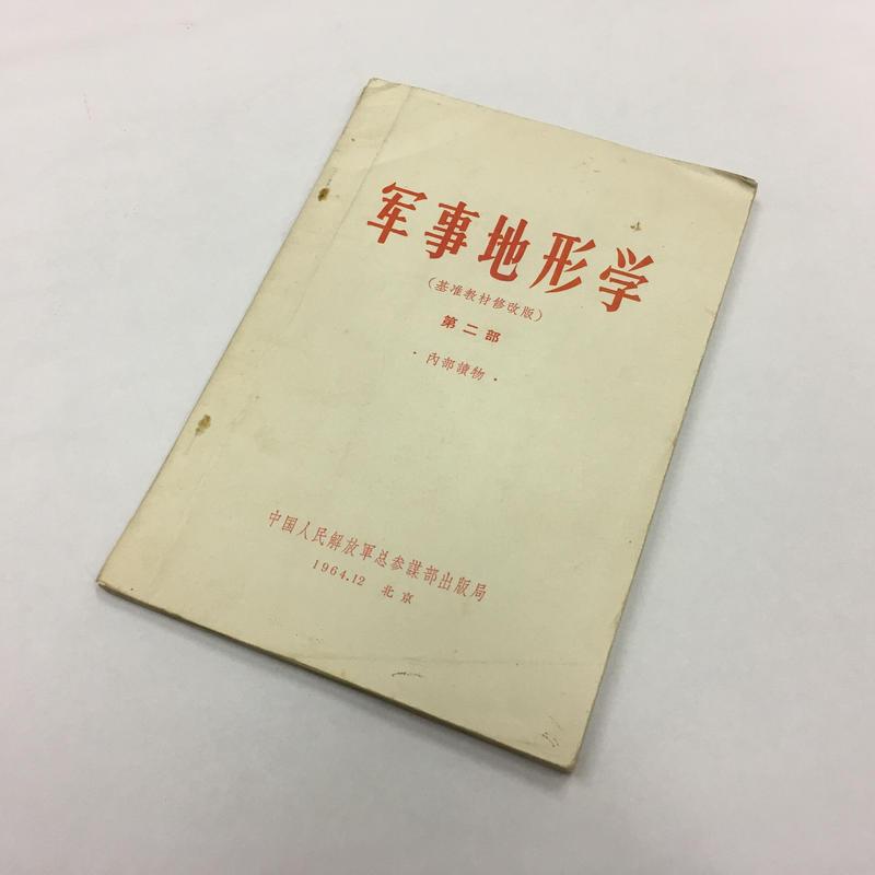 「軍事地形学 第二部」 中国人民解放軍総参謀部出版社 1964年