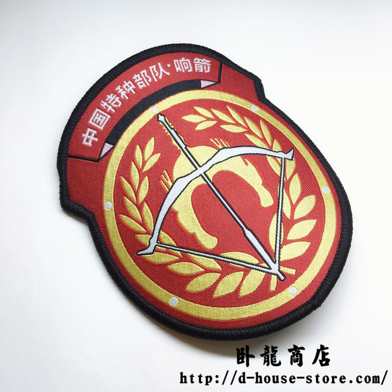 中国人民解放軍 特種部隊・響箭 部隊章