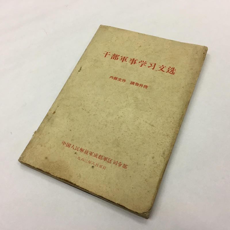 「幹部軍事学習文選」戦術フォーメーション 中国人民解放軍成都軍区司令部 1963年