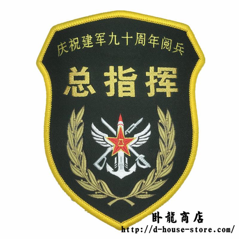 中国人民解放軍建軍90周年記念閲兵パレード儀式 総指揮官 部隊章