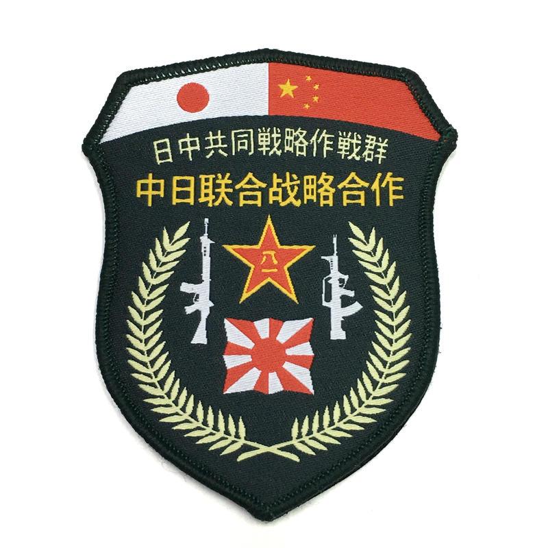 中国人民解放軍 自衛隊 日中共同戦略作戦群 部隊章 ベルクロワッペン