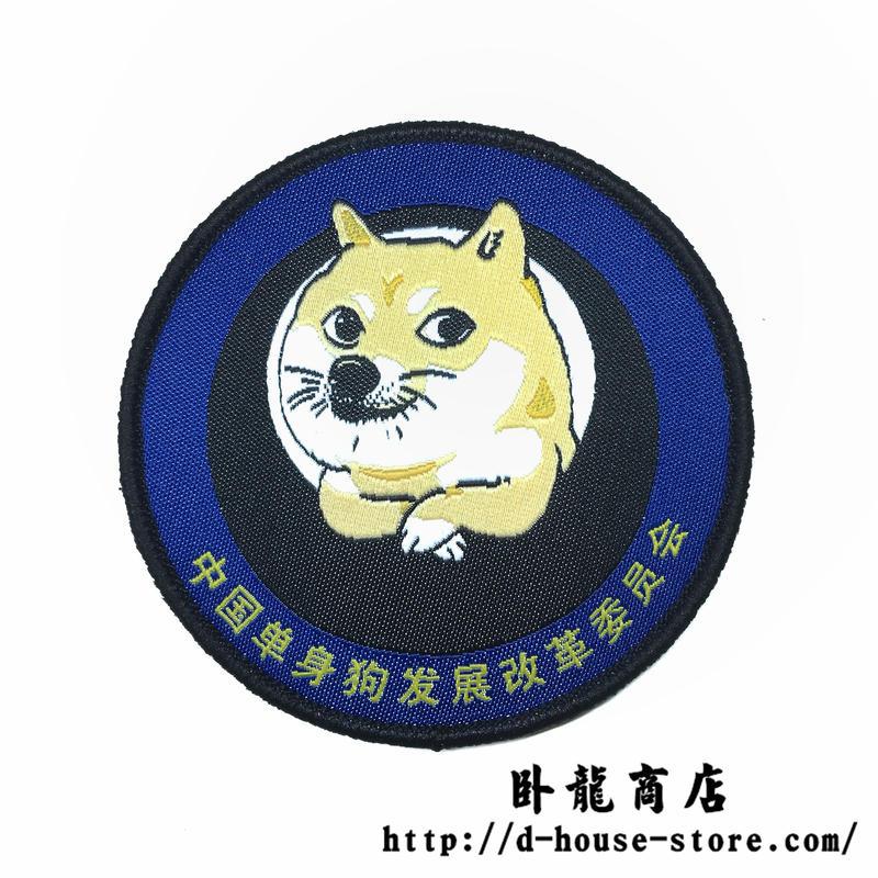 中国ぼっち犬発展改革委員会 ベルクロワッペン