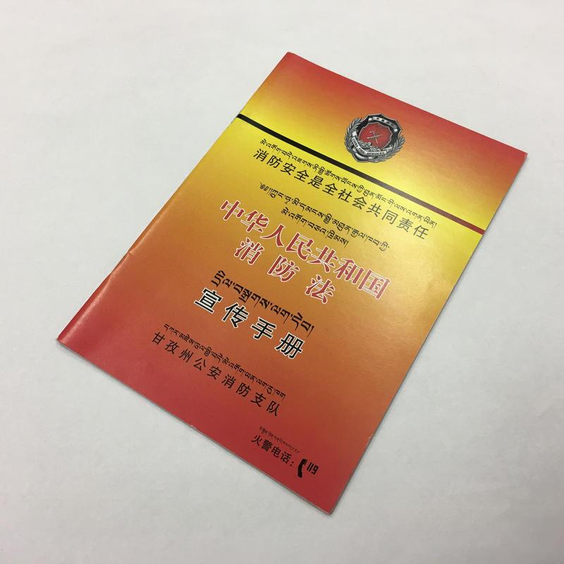 漢文・チベット語対照版 中華人民共和国消防法宣伝パンフレット 「消防安全は全社会の共同責任である」 甘孜州公安消防支隊