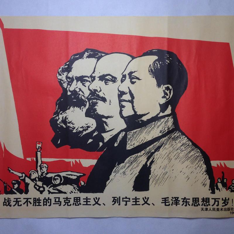文革ポスター「無敵のマックス主義 レーニン主義 毛沢東思想万歳」