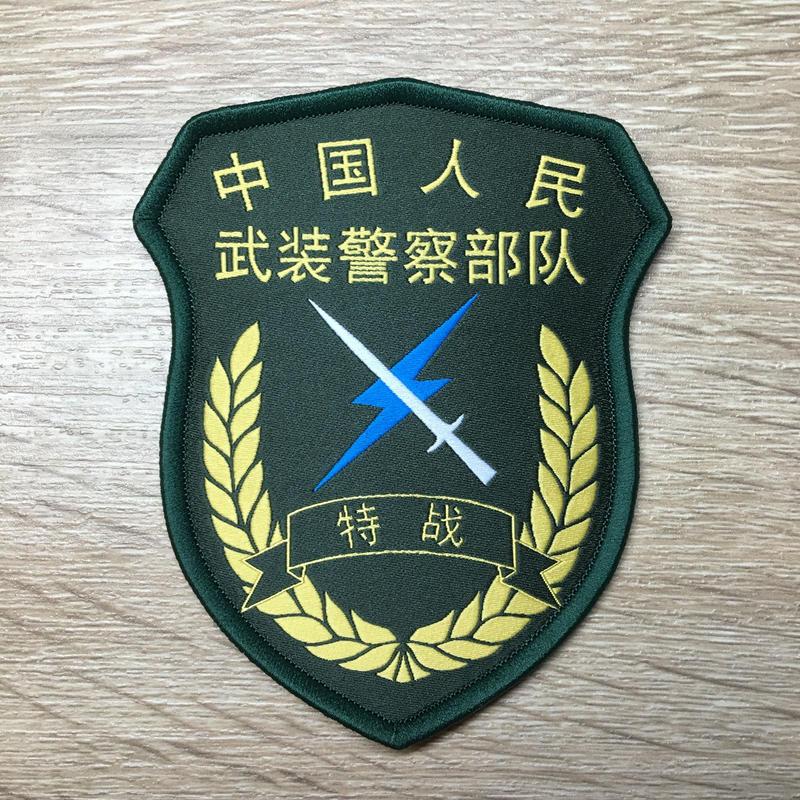 中国人民武装警察 武警特戦 ベルクロ部隊章