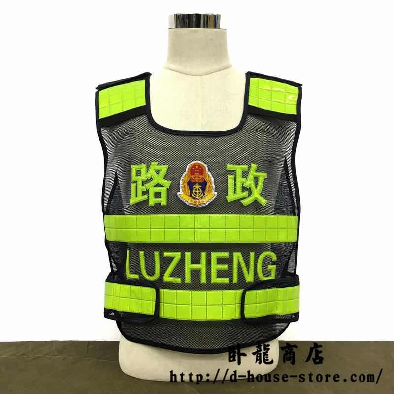 中国 路政 道路管理 反射背心ベスト 実物