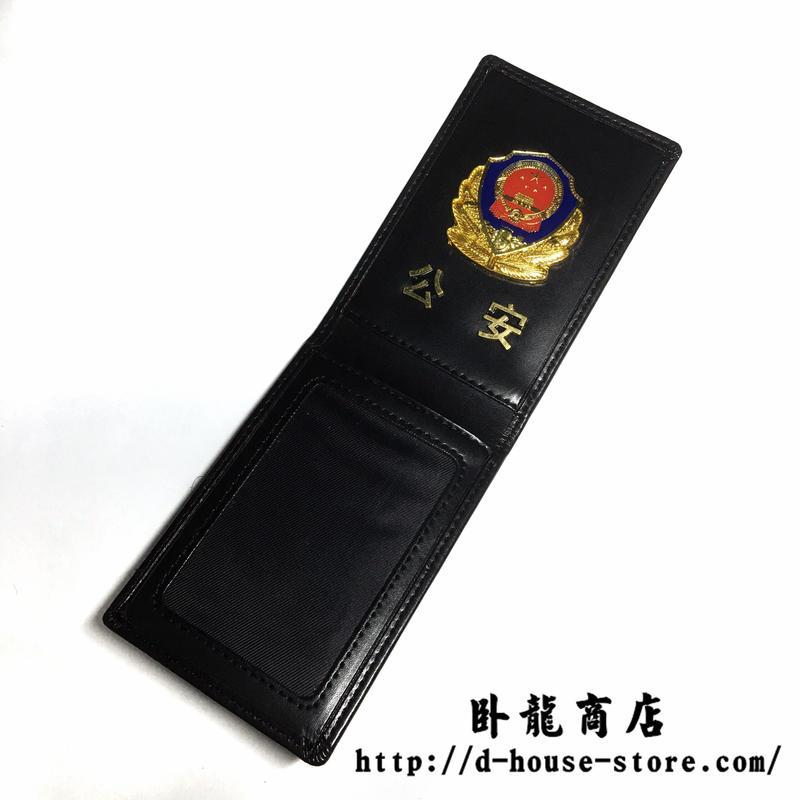 中国人民公安警察警察証ケース