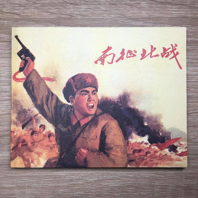「南征北戦」中国プロパガンダ漫画(復刻版)