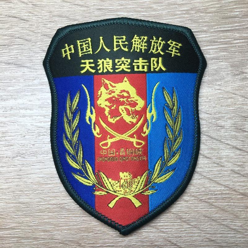 中国人民解放軍 特種兵 天狼突撃隊 部隊章