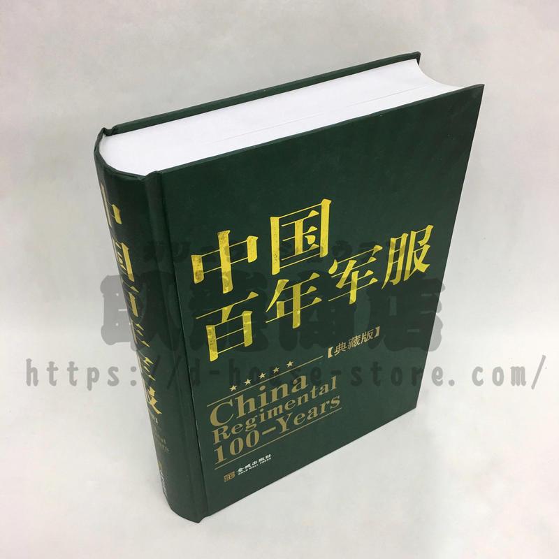 【典蔵版】中国百年軍服 資料集