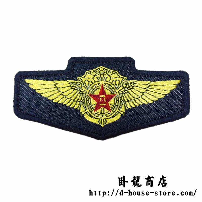 中国人民解放軍 海軍軍艦 遼寧艦 戦闘機パイロット用 布製胸章 ベルクロワッペン マジックテープ