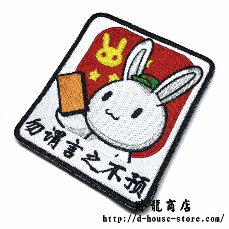 【勿谓言之不预】中国外交部 ベルクロワッペン 中国外交用語「事前に知らせなかったなどとは言ってはならない.」那年那兔那些事儿