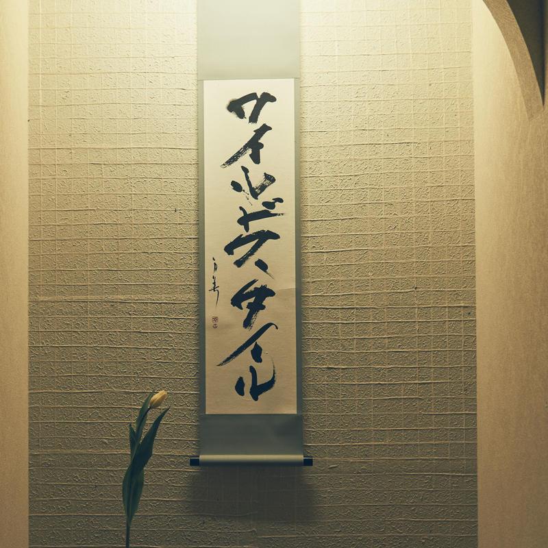 掛け軸 / ワイルドスタイル原画