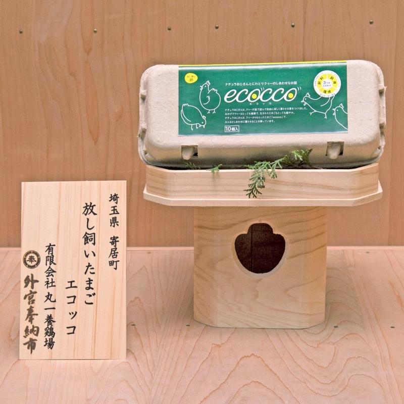 【1月20日採卵】伊勢神宮外宮奉納   大寒 ecocco  30個